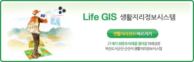 Life GIS 생활지리정보시스템 - 생활지리정보바로가기 버튼 - 21세기 희망과 미래를 열어갈 미래성장 혁신도시군산 군산시 생활지리정보시스템